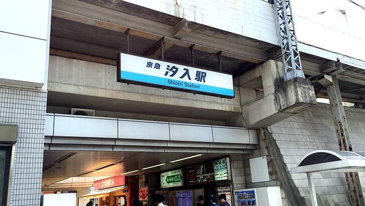 京急汐入駅からヴェルニー公園へ!海と軍艦…横須賀らしい景色を堪能